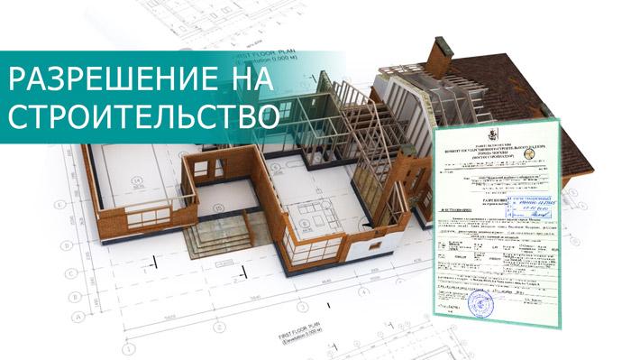 получить разрешение на строительство здания