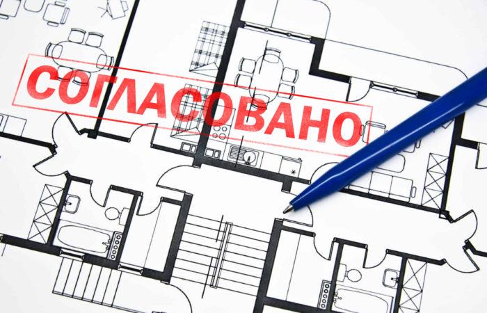 Почему лучше заказать проектирование и согласование перепланировки под ключ